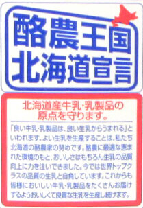 酪農王国北海道宣言