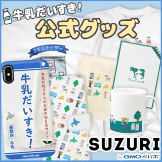 s_suzuri